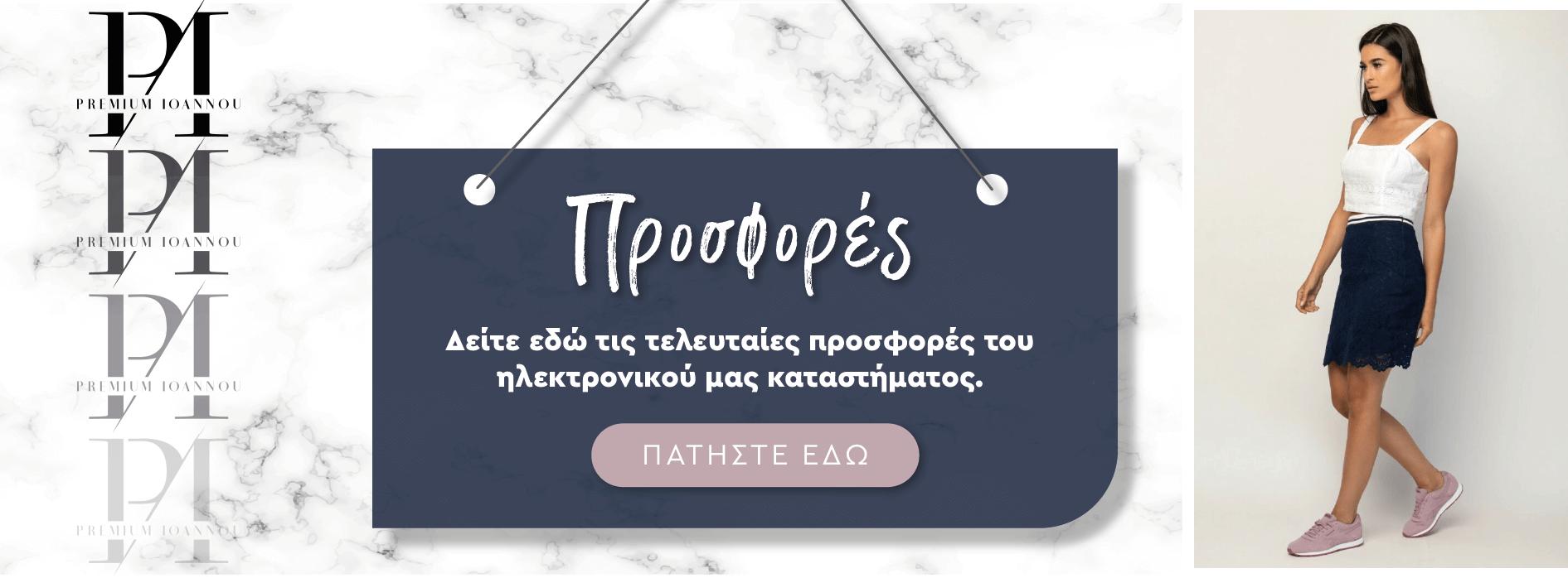 Prosfores Banner2 (1)